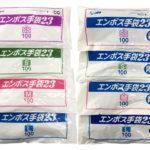 エンボス手袋23 SS/S/M/L 100枚入(ナチュラル/青)