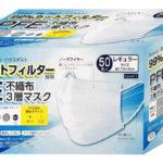 PFE不織布3層マスク レギュラーサイズ50枚入(PFE99%)
