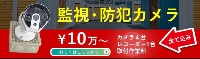 清須市、北名古屋市、名古屋市、一宮市で防犯カメラ、監視カメラを激安で設置