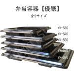 弁当容器 優膳 YN-500 陶器柄 高級 福助工業(株)