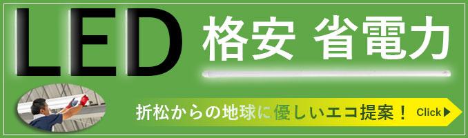 清須市、北名古屋市、名古屋市、一宮市で蛍光灯からLED照明への交換を激安で
