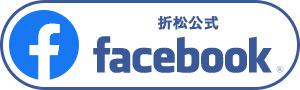 (株)折松 公式facebookページ